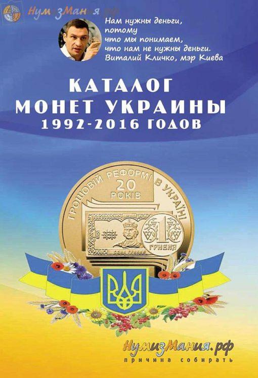 Каталог Монеты Украины 1992-2016 годов