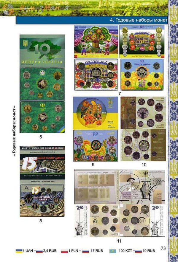 Каталог Монеты Украины 1992-2016 годов. Обзор 1