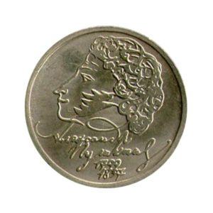 1 рубль 200-летие со дня рождения А.С. Пушкина. Реверс. СПМД