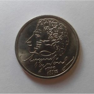 1 рубль 200-летие со дня рождения А.С. Пушкина. Реверс. СПМД фото