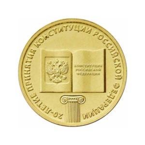 ММД «20-летие принятия конституции»