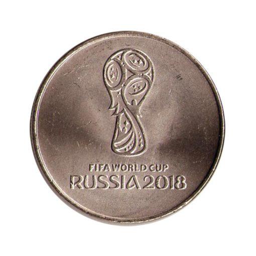25 рублей 2018 Чемпионат мира по футболу FIFA 2018 в России, №1