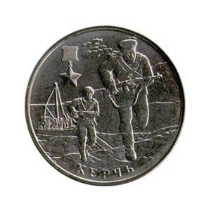 2 рубля 2017 ММД «Керчь». Реверс. Города герои