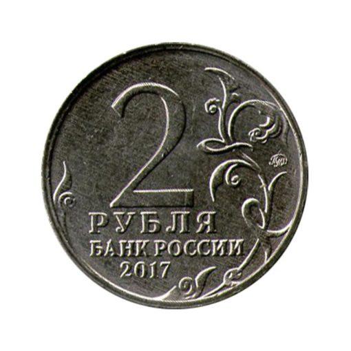 2 рубля 2017 ММД «Керчь». Аверс. Города герои