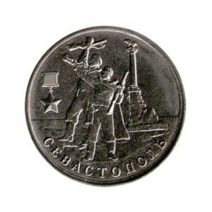 2 рубля 2017 ММД «Севастополь». Реверс. Города герои
