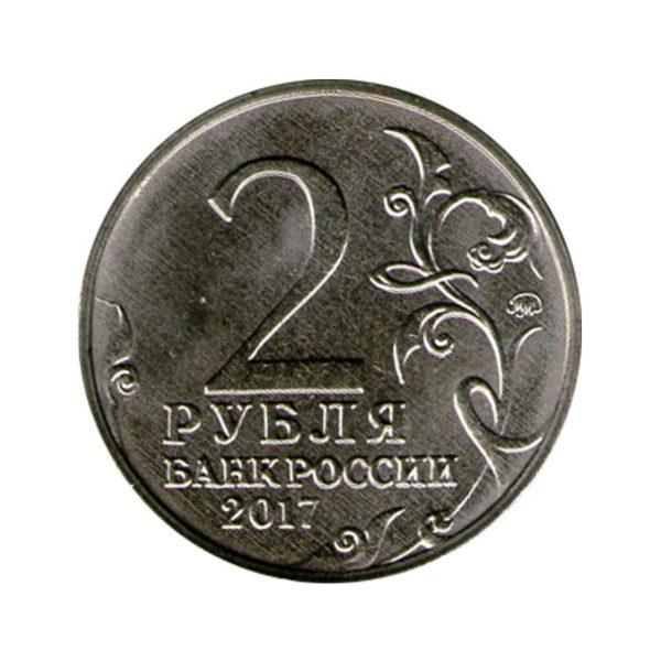 2 рубля 2017 ММД «Севастополь». Аверс. Города герои