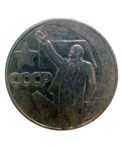 1 рубль 1967 «50 лет Советской власти»