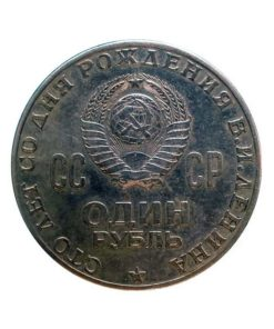 100 лет со дня рождения В. И. Ленина