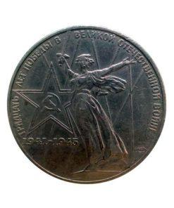 30 лет победы в ВОВ