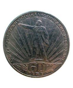 60 лет образования СССР