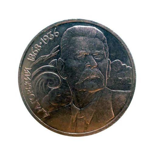 А.М. Горький. 120 лет