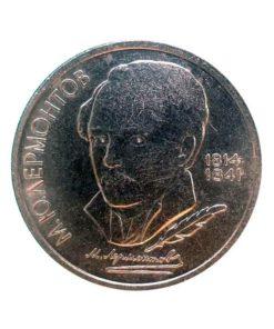 М.Ю. Лермонтов. 175 лет