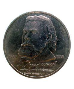 М.П. Мусоргский. 150 лет