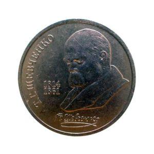 Т.Г. Шевченко. 175 лет