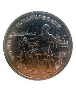 П.И. Чайковский. 150 лет