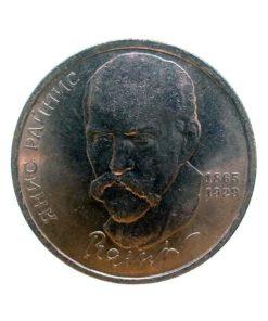Янис Райнис. 125 лет