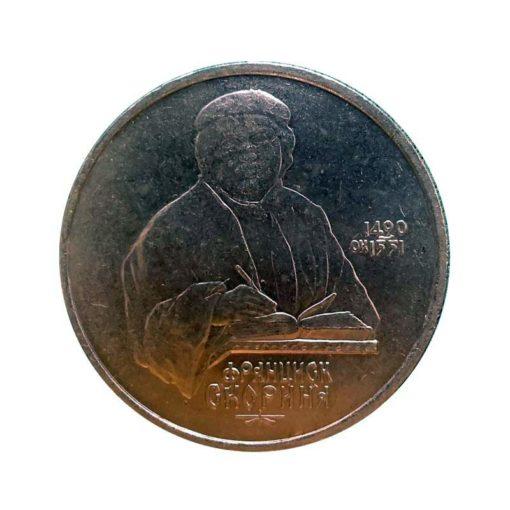 Франциск Скорина. 500 лет