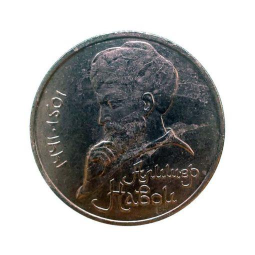 Алишер Навои. 550 лет