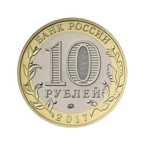 10 рублей 2016 Тамбовская область. Аверс.