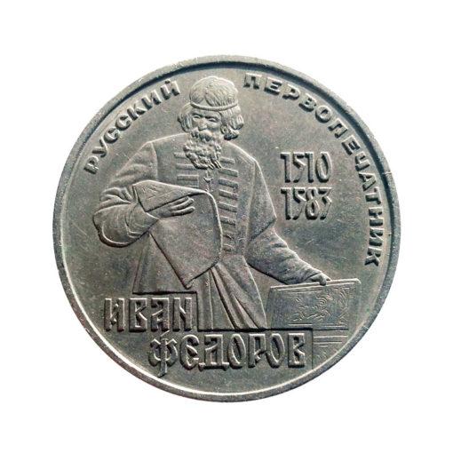 Иван Федоров. 400 лет