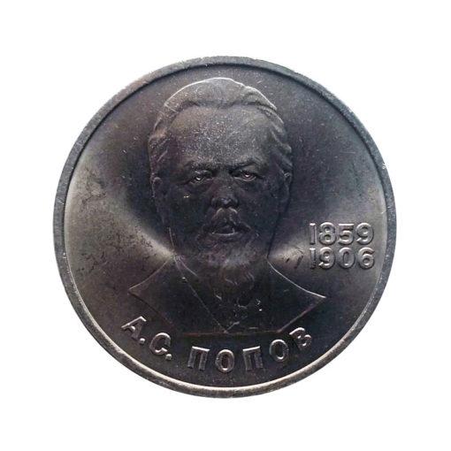 А.С. Попов. 125 лет
