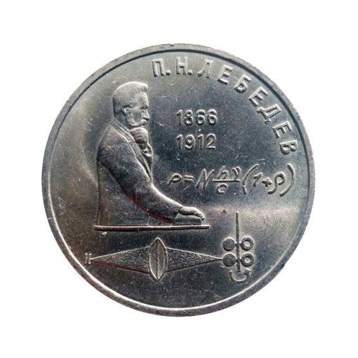 П.Н. Лебедев. 125 лет
