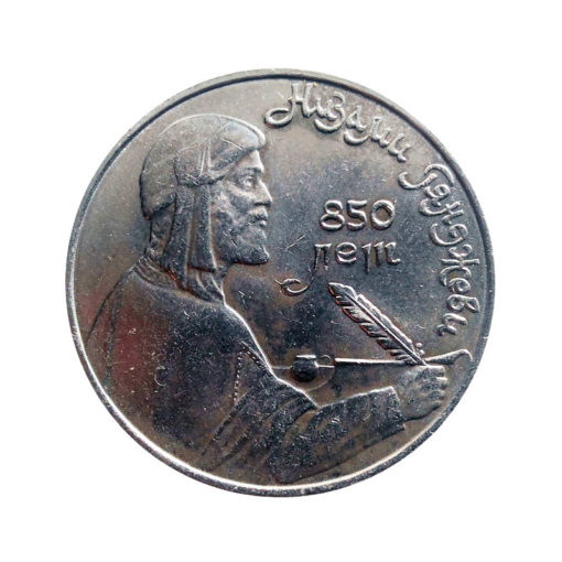 Низами Гянджеви. 850 лет