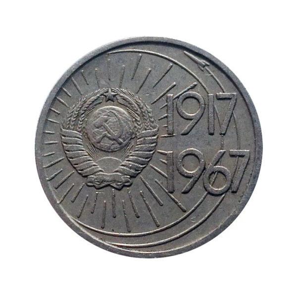 10 копеек 1967 «50 лет Советской власти»