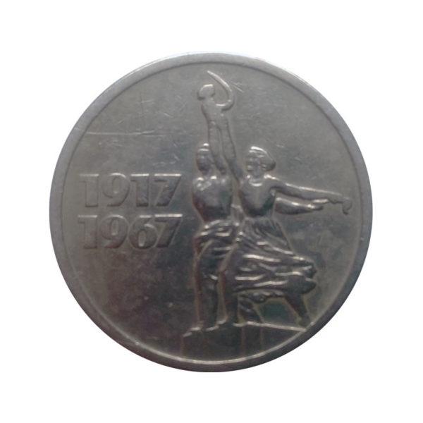 15 копеек 1967 «50 лет Советской власти»