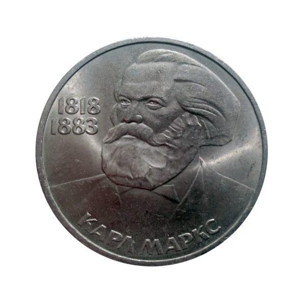 Карл Маркс. 165 лет