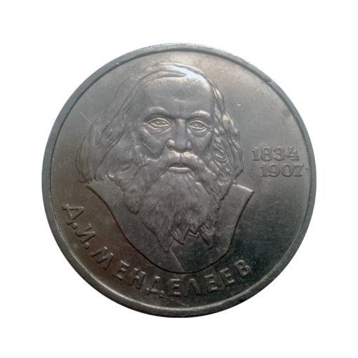 Д.И. Менделеев. 150 лет