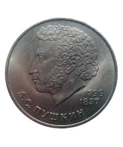 А.С. Пушкин. 185 лет