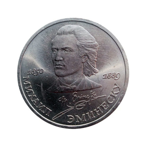 100 лет со дня смерти М. Эминеску