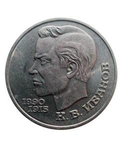 К.В. Иванов. 100 лет