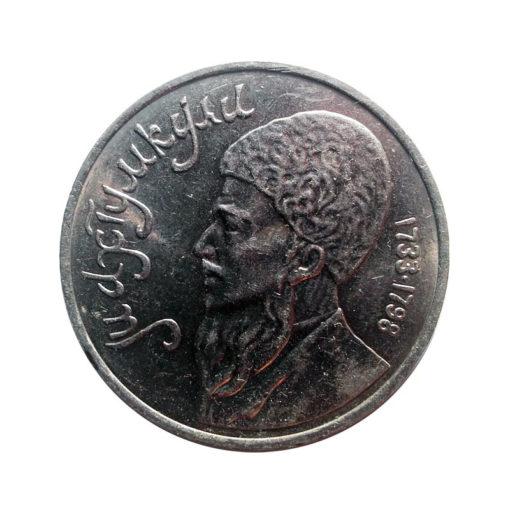 Туркменский поэт и мыслитель Махтумкули