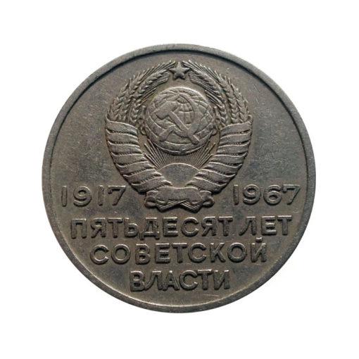 20 копеек 1967 «50 лет Советской власти»