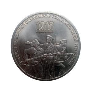 «70 лет Октябрьской революции»