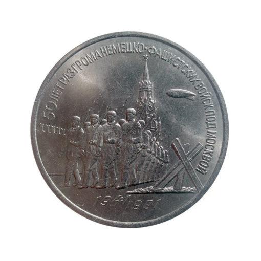 50 лет победы в сражении под Москвой
