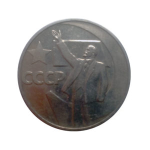 50 копеек 1967 «50 лет Советской власти»