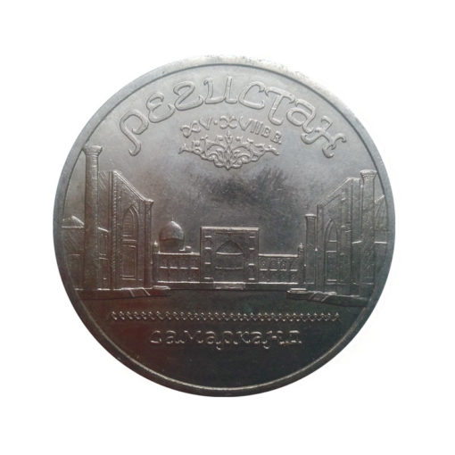 Ансамбль Регистан в Самарканде