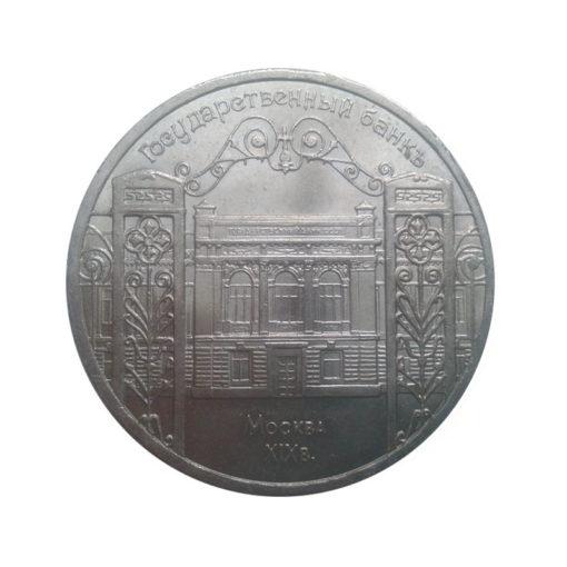 Государственный банк СССР