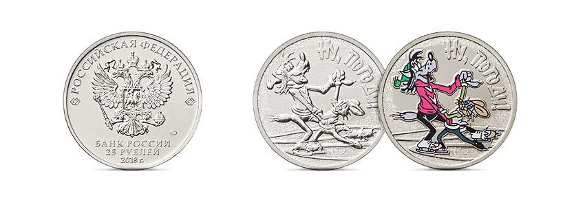 25 рублей Российская (советская) мультипликация «Ну, погоди!»