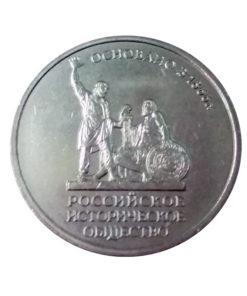Русского исторического общества