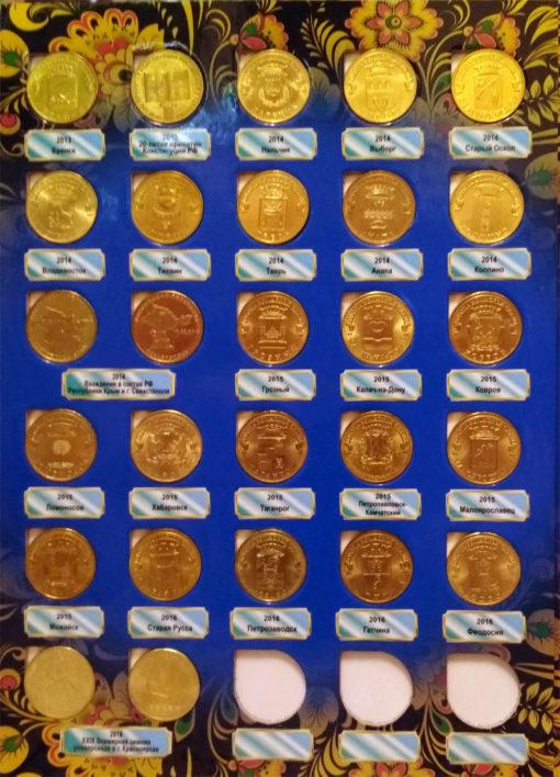 10 рублей 2010-2018