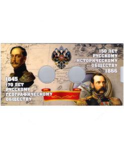 5 рублей 2015 РГО и 5 рублей 2016 РИО