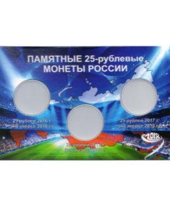 Буклет капсульный для 3 монет 25 рублей футбол