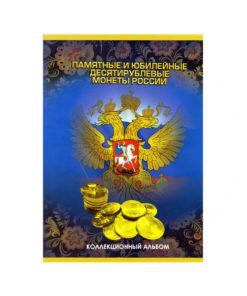 Альбом для юбилейных монет 10 рублей 2010-2018