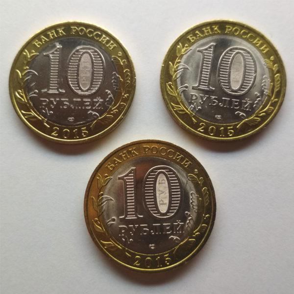 Набор 10 рублей 2015 серии «70-летие Победы в ВОВ»