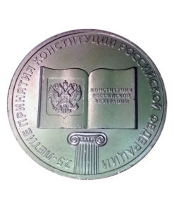 25 рублей 2018 «25-летие принятия Конституции»