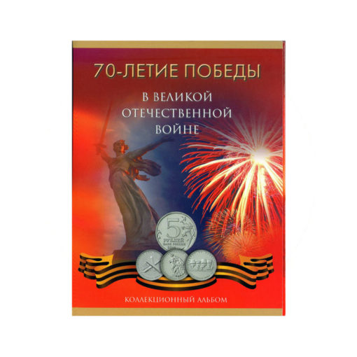 Альбом серии «70-летие Победы в ВОВ», 18 монет